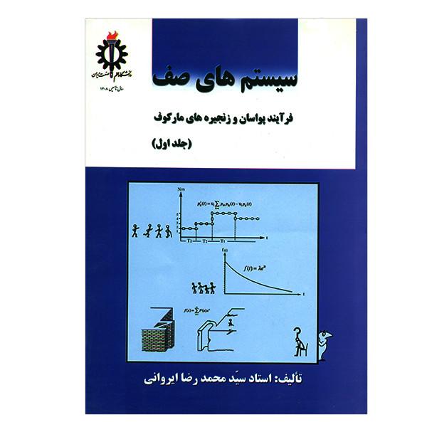 کتاب سیستم های صف اثر سیدمحمدرضا ایروانی - جلد اول