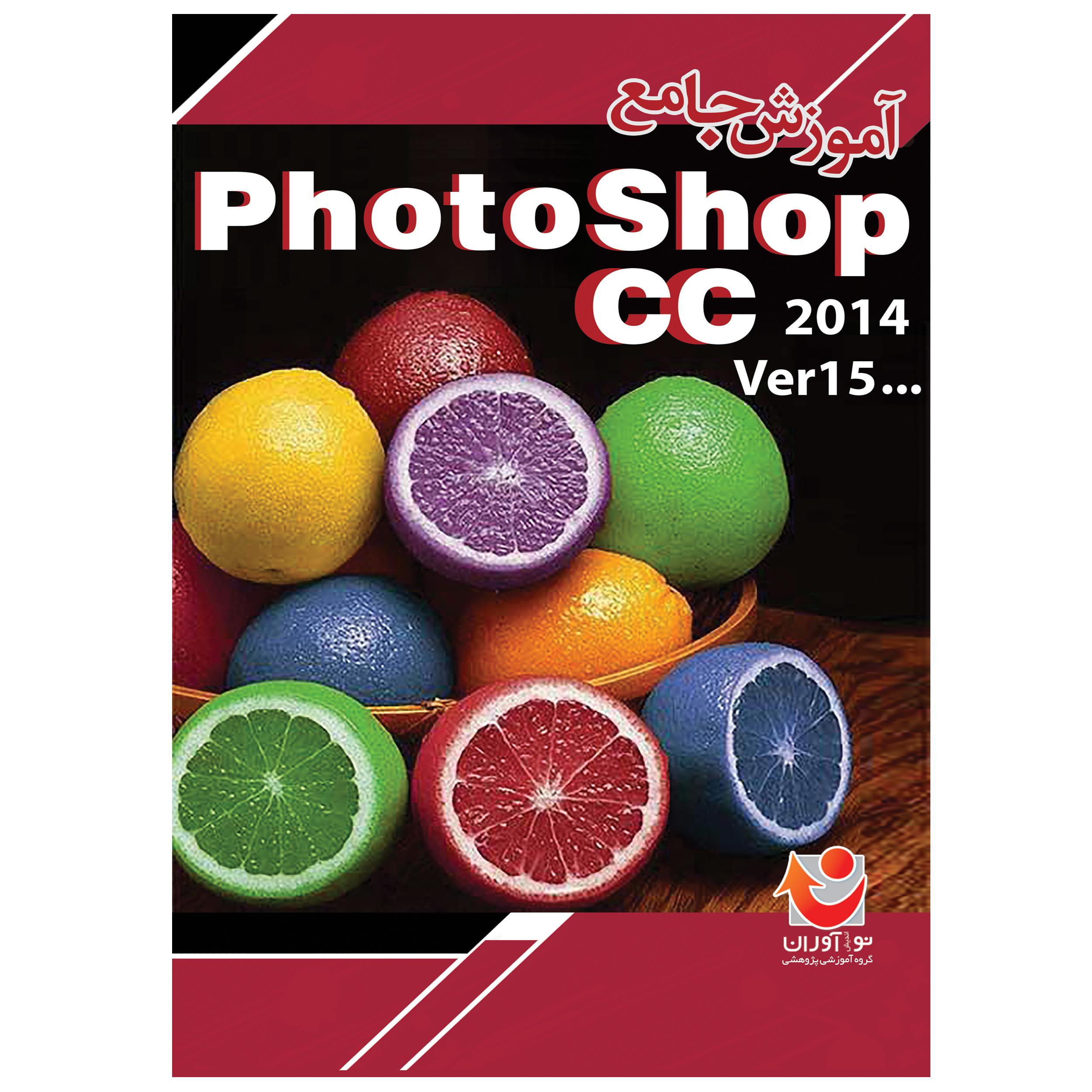 نرم افزار آموزش جامع PhotoShop CC 2014 نشر نوآوران