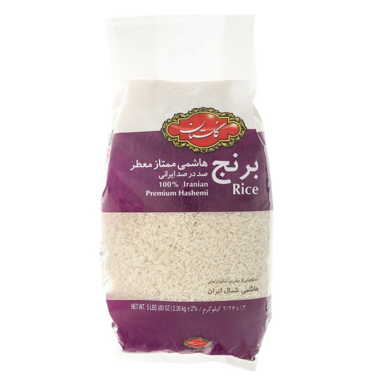 برنج هاشمی ممتاز معطر گلستان مقدار 2.26 کیلوگرم