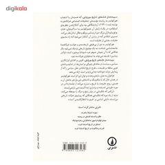 کتاب سپیده دمان فلسفه ی تاریخ بورژوایی اثر ماکس هورکهایمر