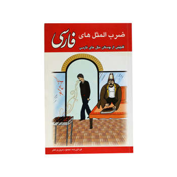 کتاب ضرب المثل های فارسی اثر محمود سروری فخر انتشارات پل