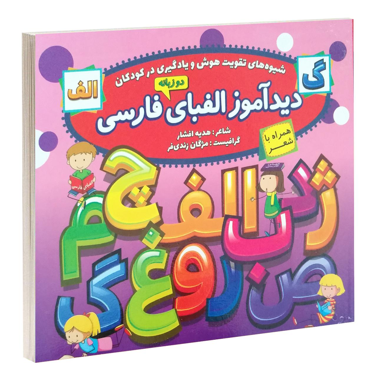 کتاب تخته ای دیدآموز الفبای فارسی اثر هدیه افشار
