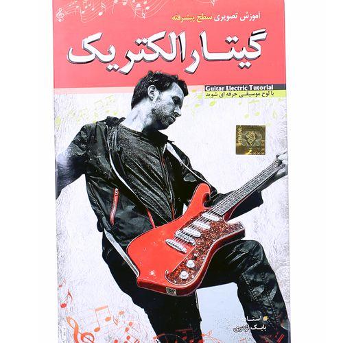 آموزش تصویری سطح پیشرفته گیتار الکتریک نشر دنیای نرم افزار سینا