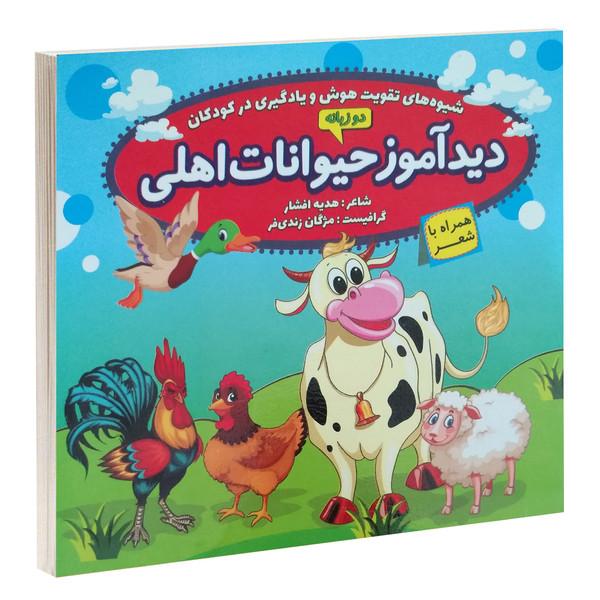 کتاب تخته ای دیدآموز حیوانات اهلی همراه با شعر اثر هدیه افشار