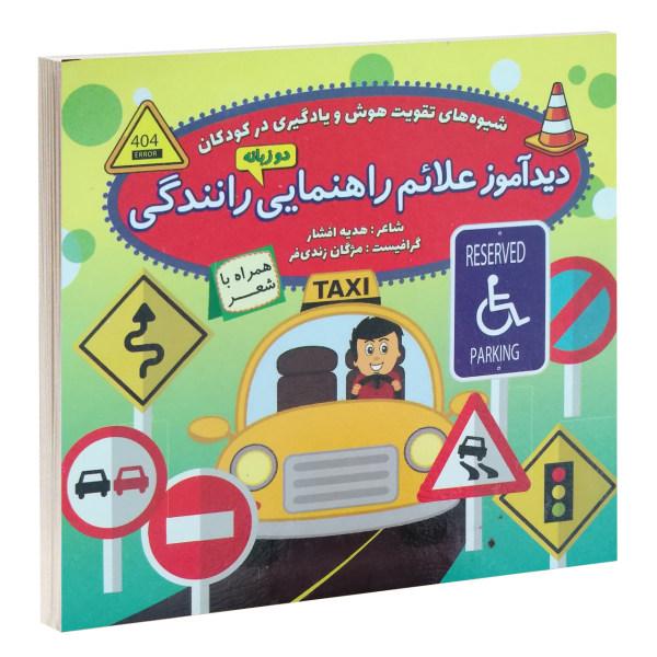 کتاب تخته ای دیدآموز علائم راهنمایی و رانندگی همراه با شعر اثر هدیه افشار