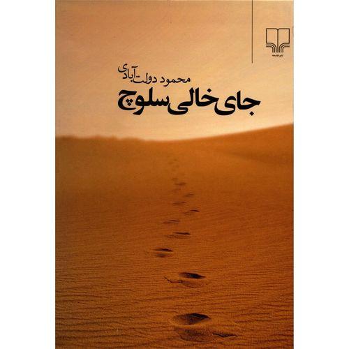 کتاب جای خالی سلوچ اثر محمود دولت آبادی