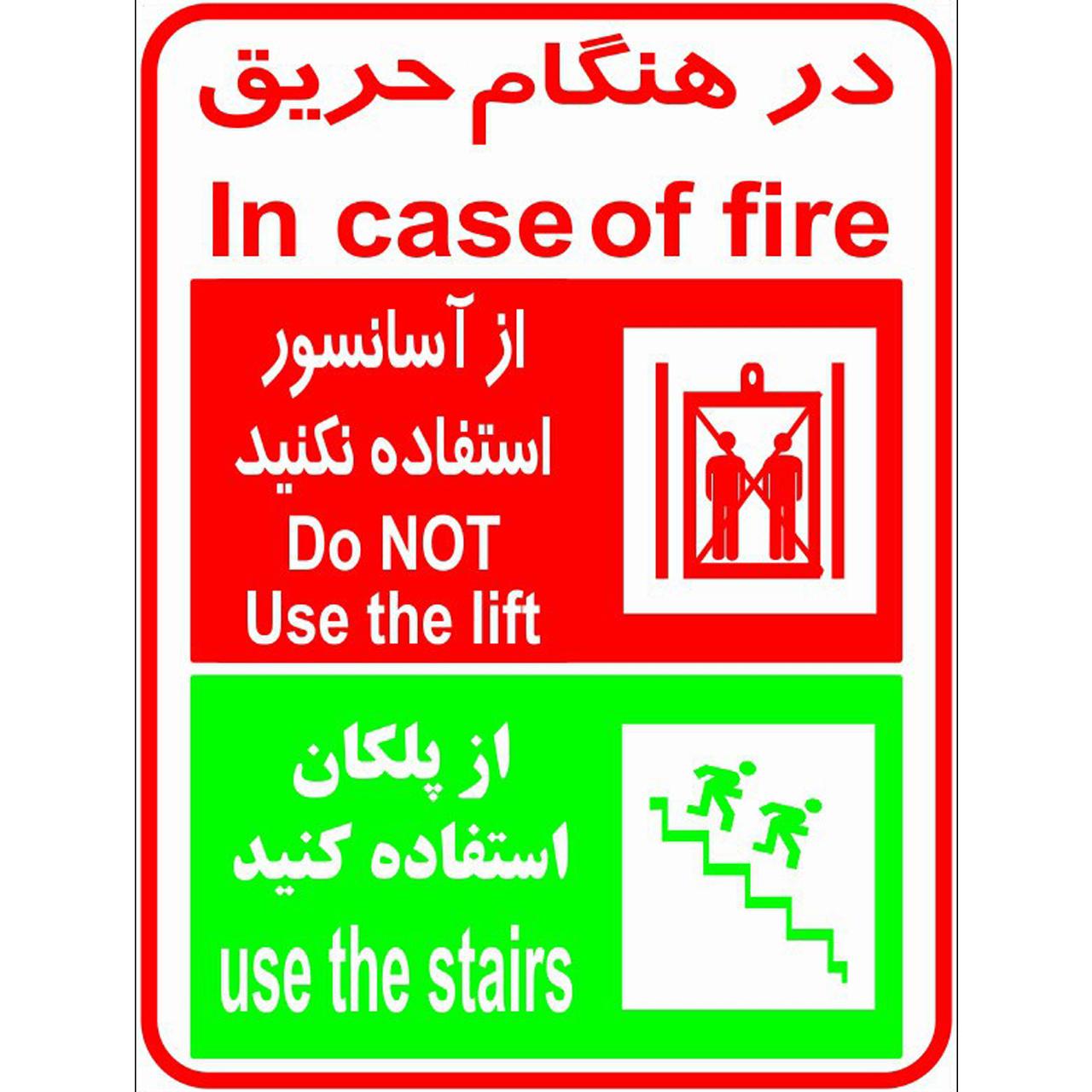 برچسب طرح در هنگام حریق از آسانسور استفاده نکنید از پلکان استفاده کنید بسته 4 عددی