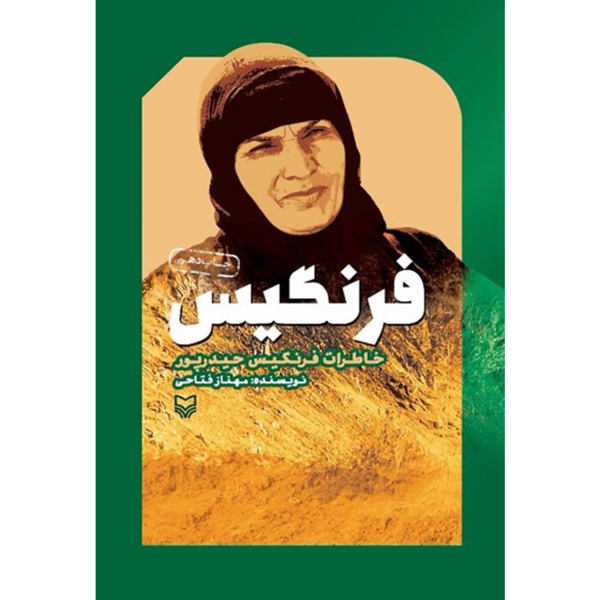 کتاب فرنگیس: خاطرات فرنگیس حیدرپور - اثر مهناز فتاحی