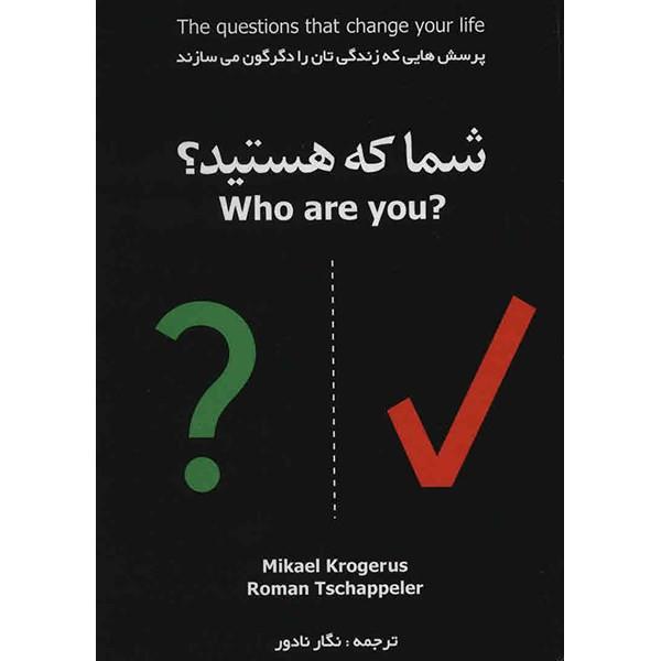 کتاب شما که هستید؟ اثر مایکل کروگرس