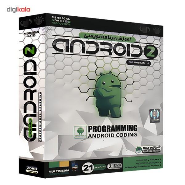 آموزش برنامه نویسی Android 2  گروه نرم افزاری مهرگان و داتیس