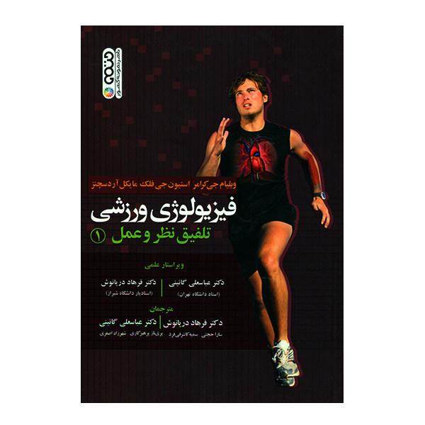 کتاب فیزیولوژی ورزشی اثر جمعی از نویسندگان