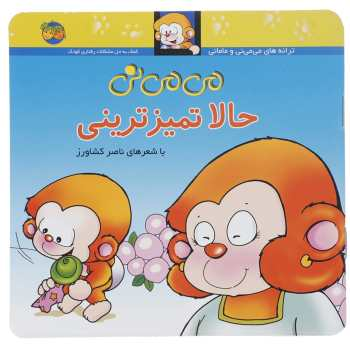 کتاب می می نی حالا تمیزترینی اثر ناصر کشاورز