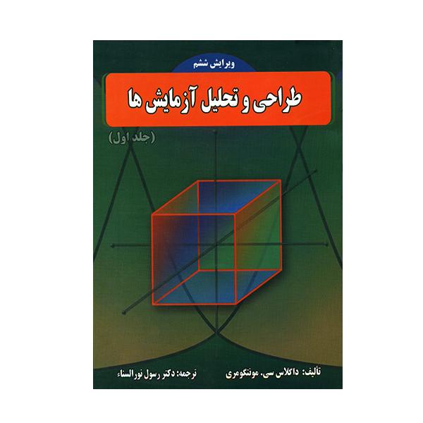 کتاب طراحی و تحلیل آزمایش ها جلد اول اثر داگلاس سی. مونتگومری