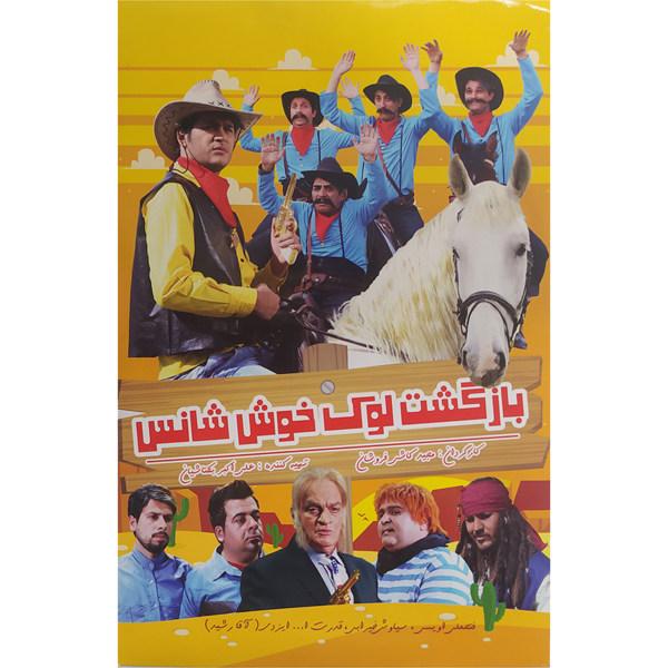 فیلم سینمایی بازگشت لوک خوش شانس اثرمجید کاشی فروشان