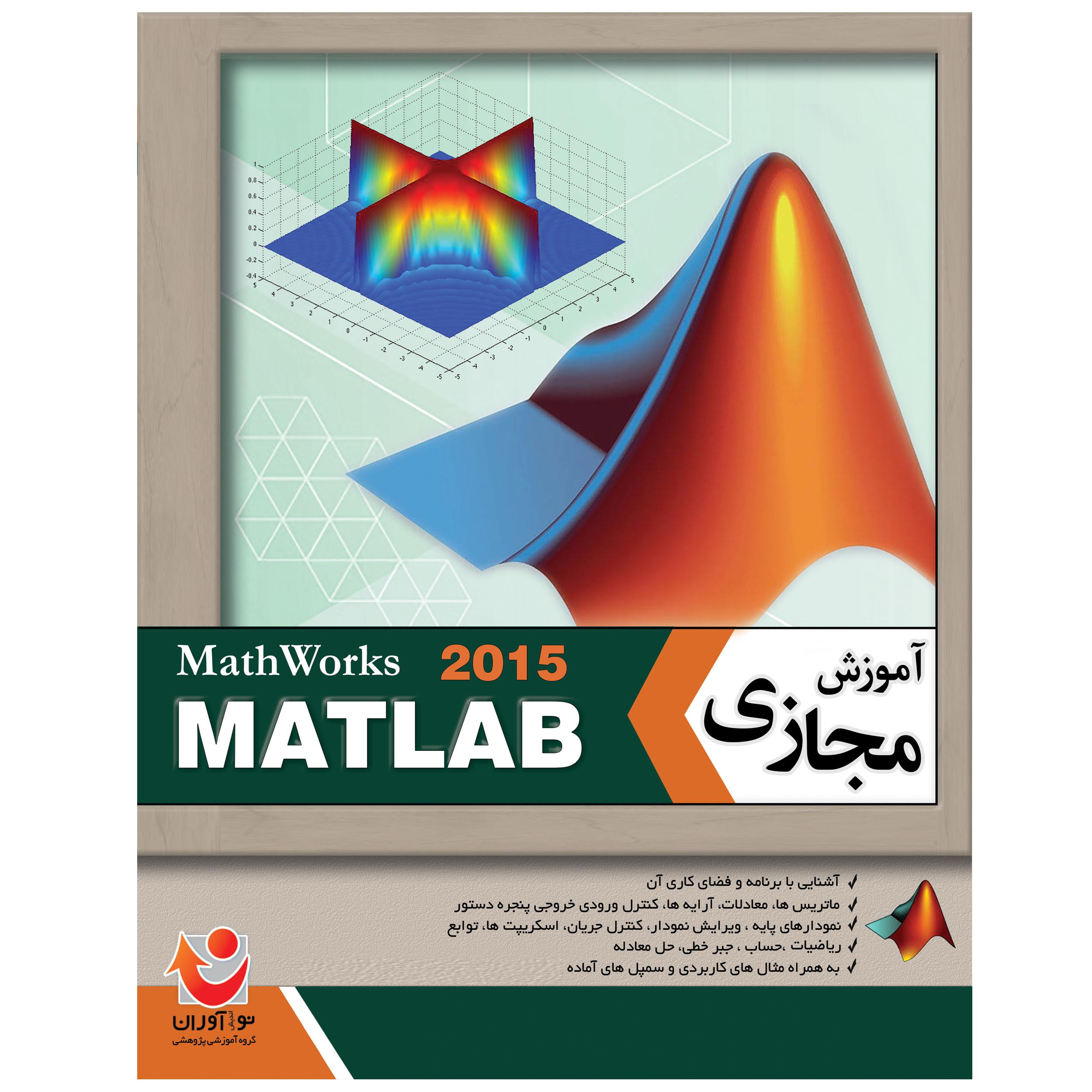 نرم افزار آموزش جامع Matlab 2015 نشر نوآوران