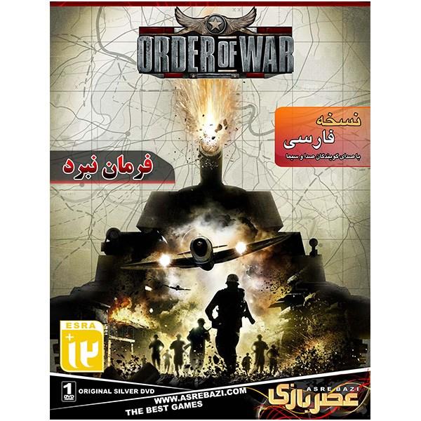 بازی کامپیوتری Order Of War