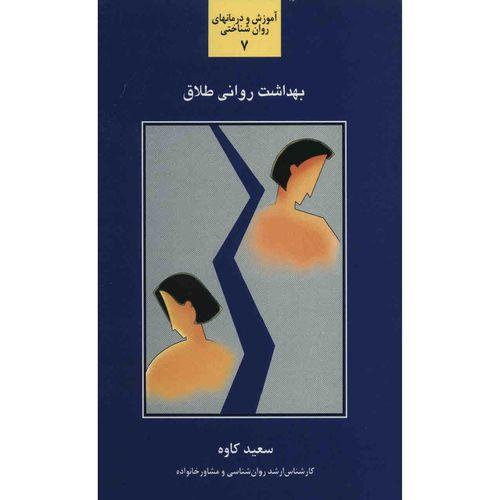 کتاب بهداشت روانی طلاق اثر سعید کاوه