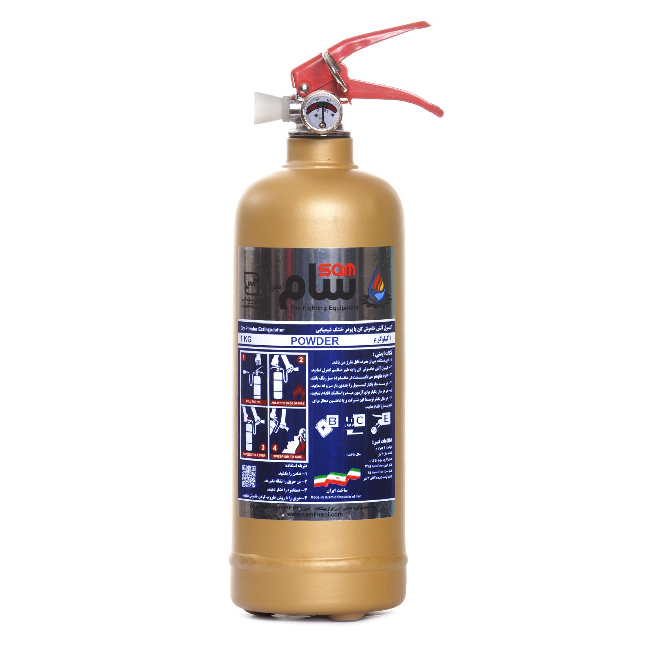 کپسول آتش نشانی پودر و گاز سام 1 کیلوگرم