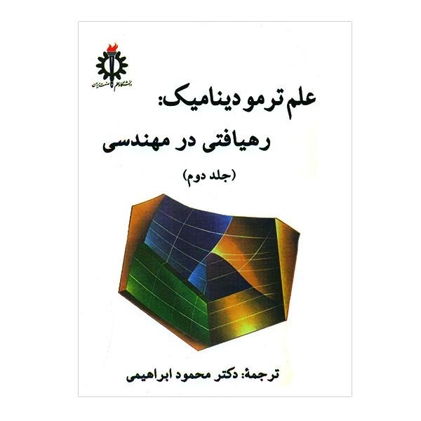 کتاب علم ترمودینامیک جلد دوم اثر جمعی از نویسندگان