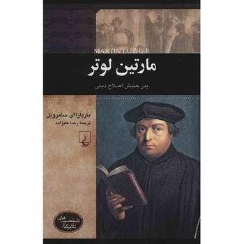 کتاب مارتین لوتر اثر باربارا ای. سامرویل
