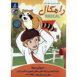 سریال تلویزیونی رامکال