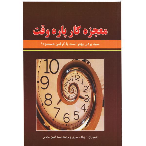 كتاب معجزه كار پاره وقت اثر جيم ران