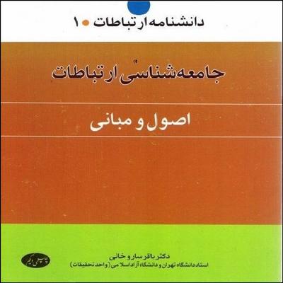 کتاب جامعه شناسی ارتباطات اثر دکتر باقر ساروخانی انتشارات اطلاعات