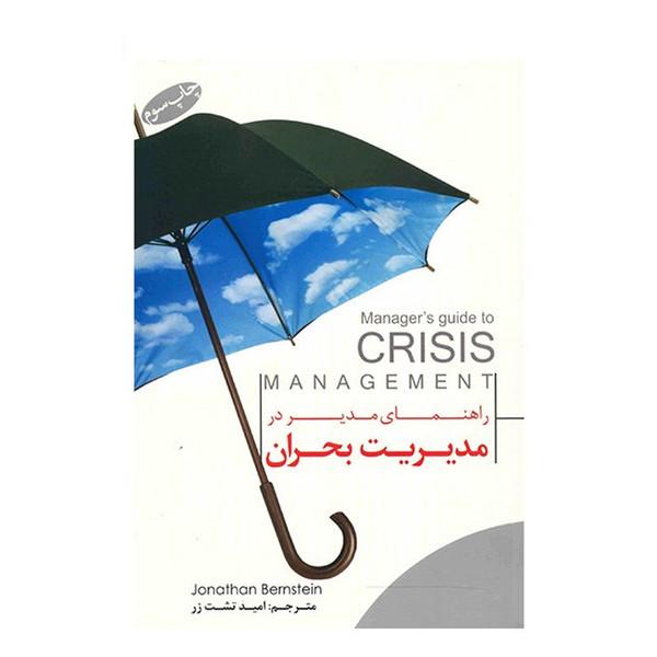 کتاب راهنمای مدیر در مدیریت بحران اثر جاناتان برنشتاین
