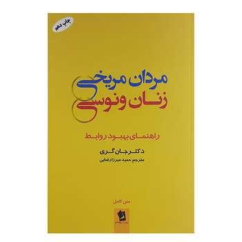 کتاب مردان مریخی زنان ونوسی اثر جان گری نشر شیرمحمدی