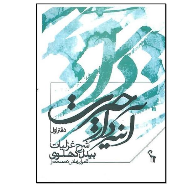 کتاب آینه دار حیرت شرح غزلیات بیدل دهلوی دفتر اول اثر کامران زمانی نعمت سرا انتشارات بیان