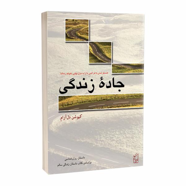 کتاب جاده زندگی اثر کیوشن دل آرام انتشارات پرکاس
