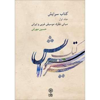 کتاب سرایش اثر حسین مهرانی انتشارات ماهور جلد 1