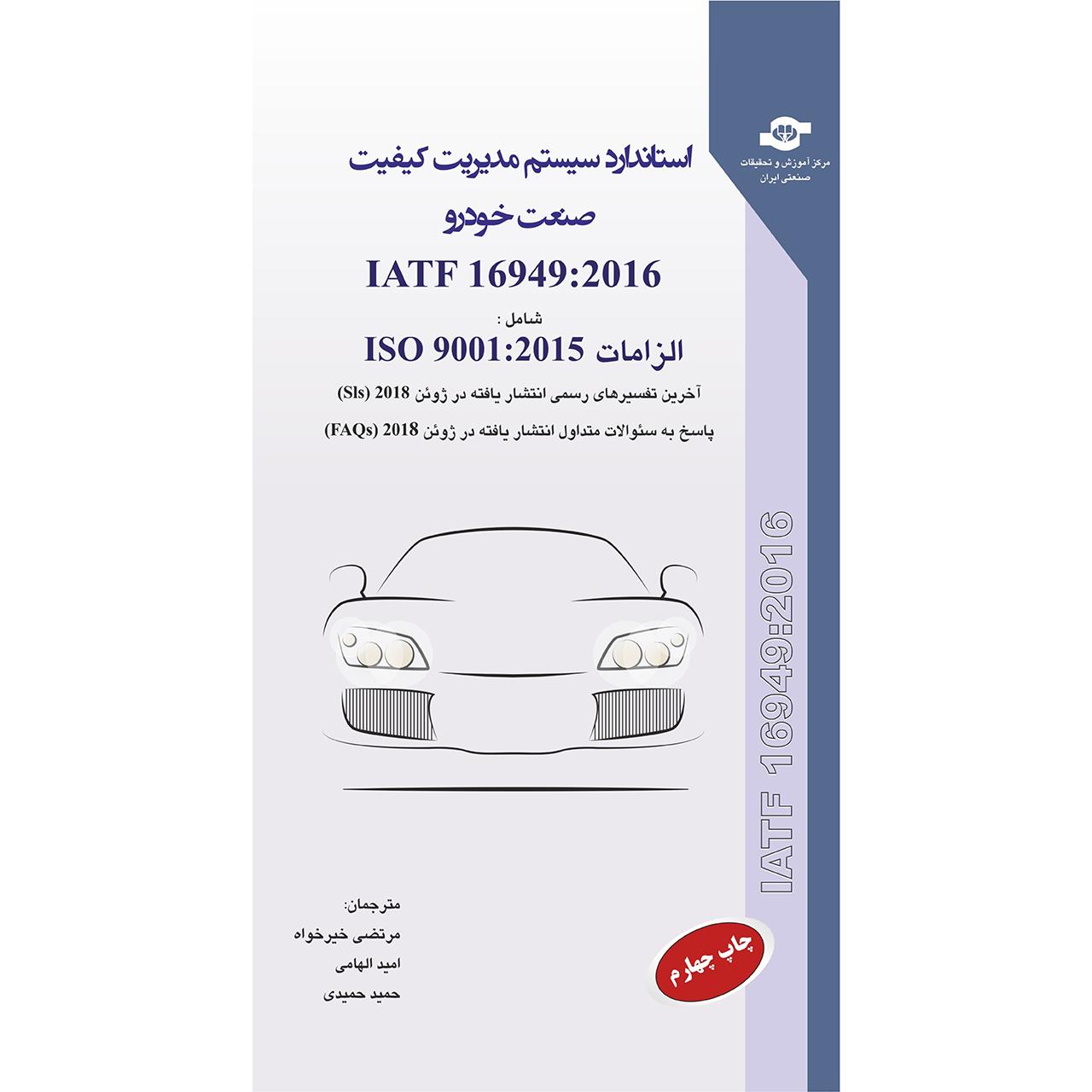 خرید                      کتناب استاندارد سیستم مدیریت کیفیت صنعت خودرو IATF 16949-2016 اثر جمعی از مترجمان