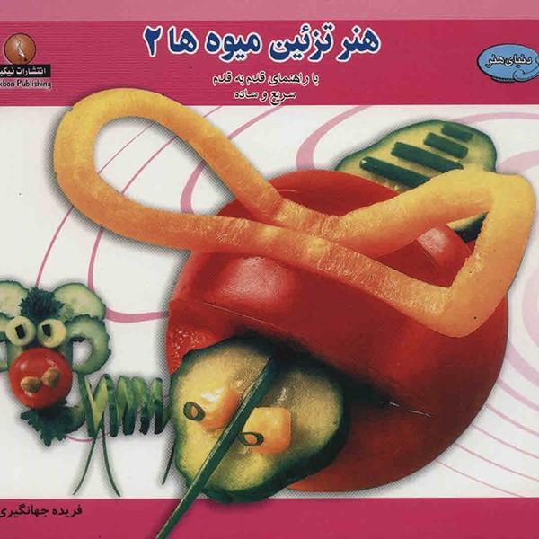کتاب دنیای هنر - هنر تزئین میوه ها 2 اثر ایرینا ویکتورونا استپانوا