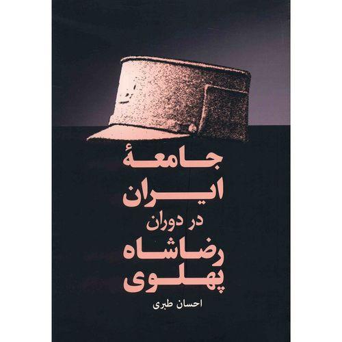 کتاب جامعه ایران در دوران رضاشاه پهلوی اثر احسان طبری
