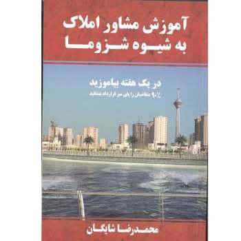کتاب آموزش مشاور املاک به شیوه شزوما اثر محمدرضا شایگان