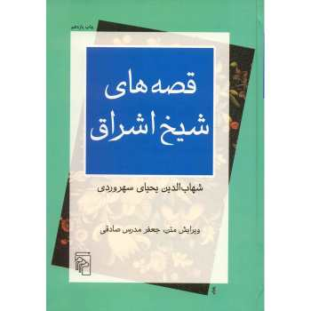 کتاب قصه های شیخ اشراق اثر شهاب الدین سهروردی