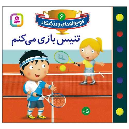 کتاب کوچولوهای ورزشکار 6 تنیس بازی می کنم اثر امیلی بومون انتشارات قدیانی