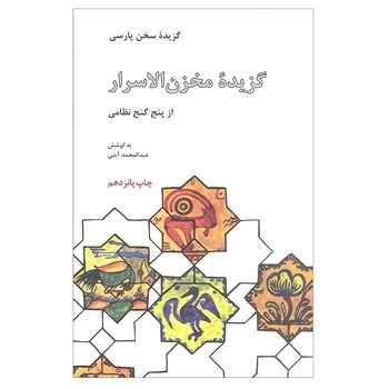 کتاب گزیده مخزن الاسرار از پنج گنج نظامی اثر عبدالمحمد آیتی انتشارات علمی و فرهنگی