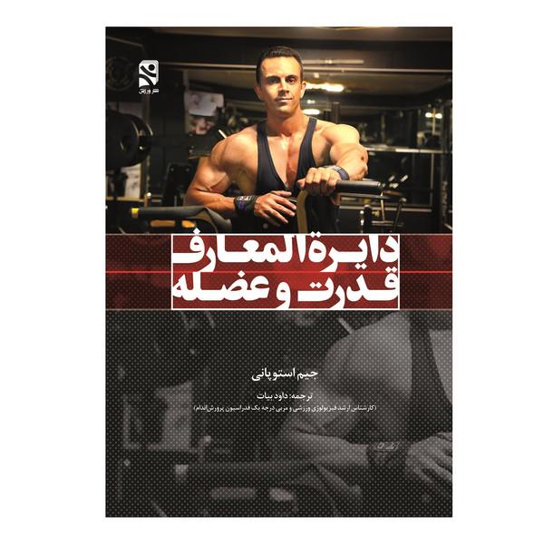 کتاب دایرة المعارف قدرت و عضله اثر جیم استوپانی انتشارات ورزش