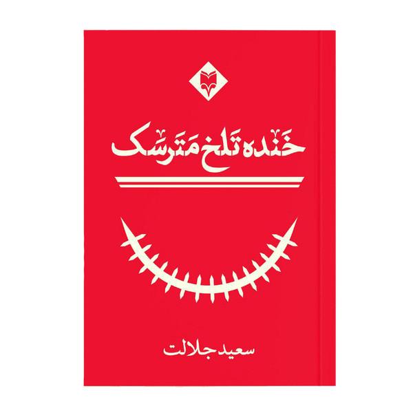کتاب خنده تلخ مترسک اثر سعید جلالت