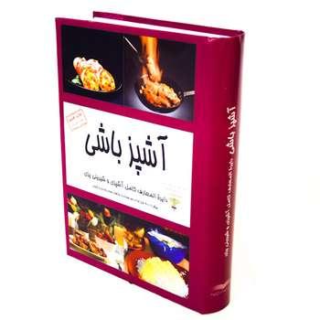 کتاب آشپزی و شیرینی پزی آشپزباشی اثر جمعی از نویسندگان