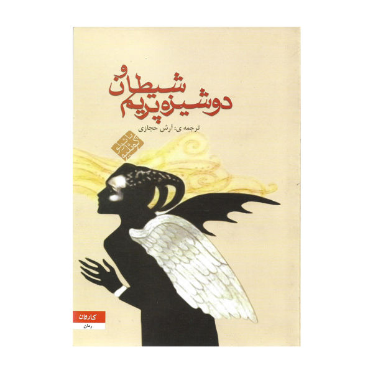 کتاب شیطان و دوشیزه پریم اثر پائولو کوئلیو