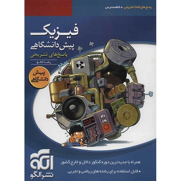 کتاب پاسخ های تشریحی فیزیک پیش دانشگاهی نشر الگو اثر رضا خالو