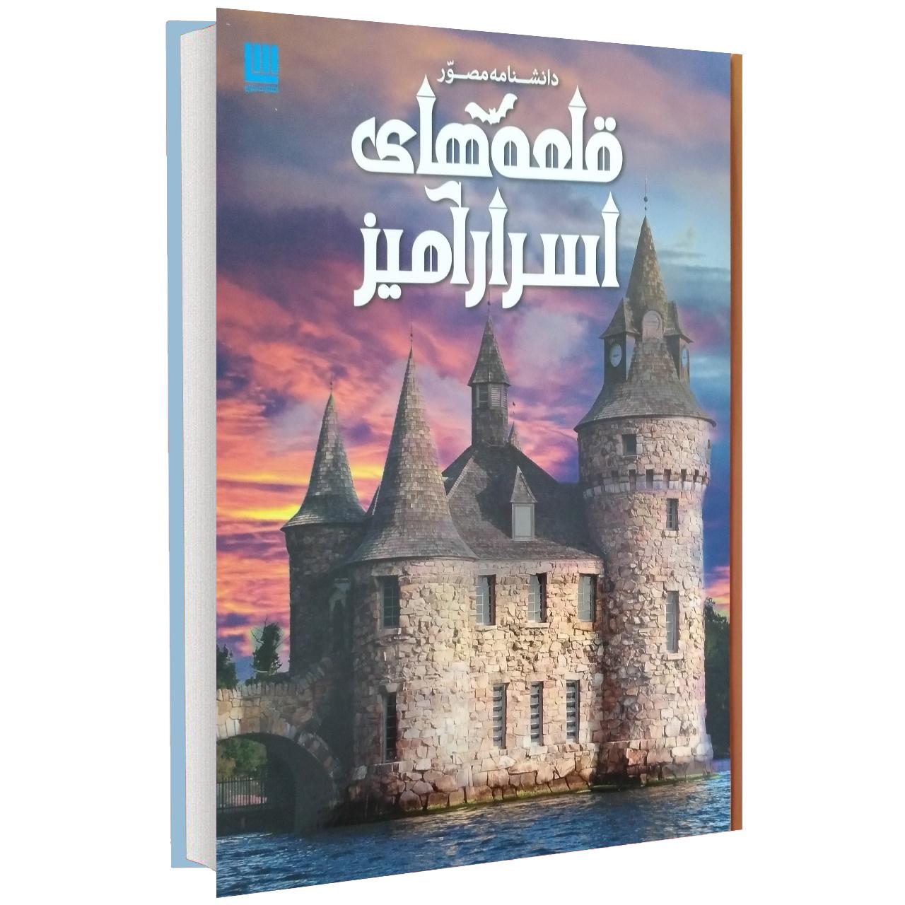 کتاب دانشنامه مصور قلعه های اسرار آمیز اثر کریستوفر گروت