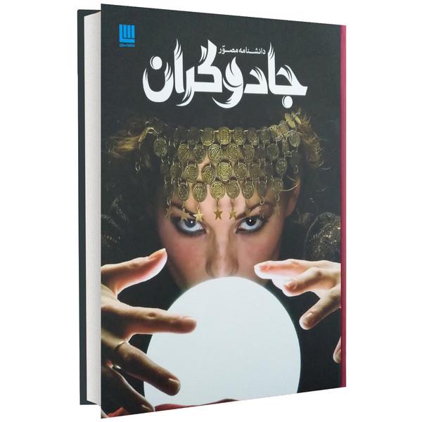 کتاب دانشنامه مصور جادوگران اثر داگلاس هیل
