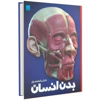 کتاب دانشنامه مصور بدن انسان اثر ریچارد واکر