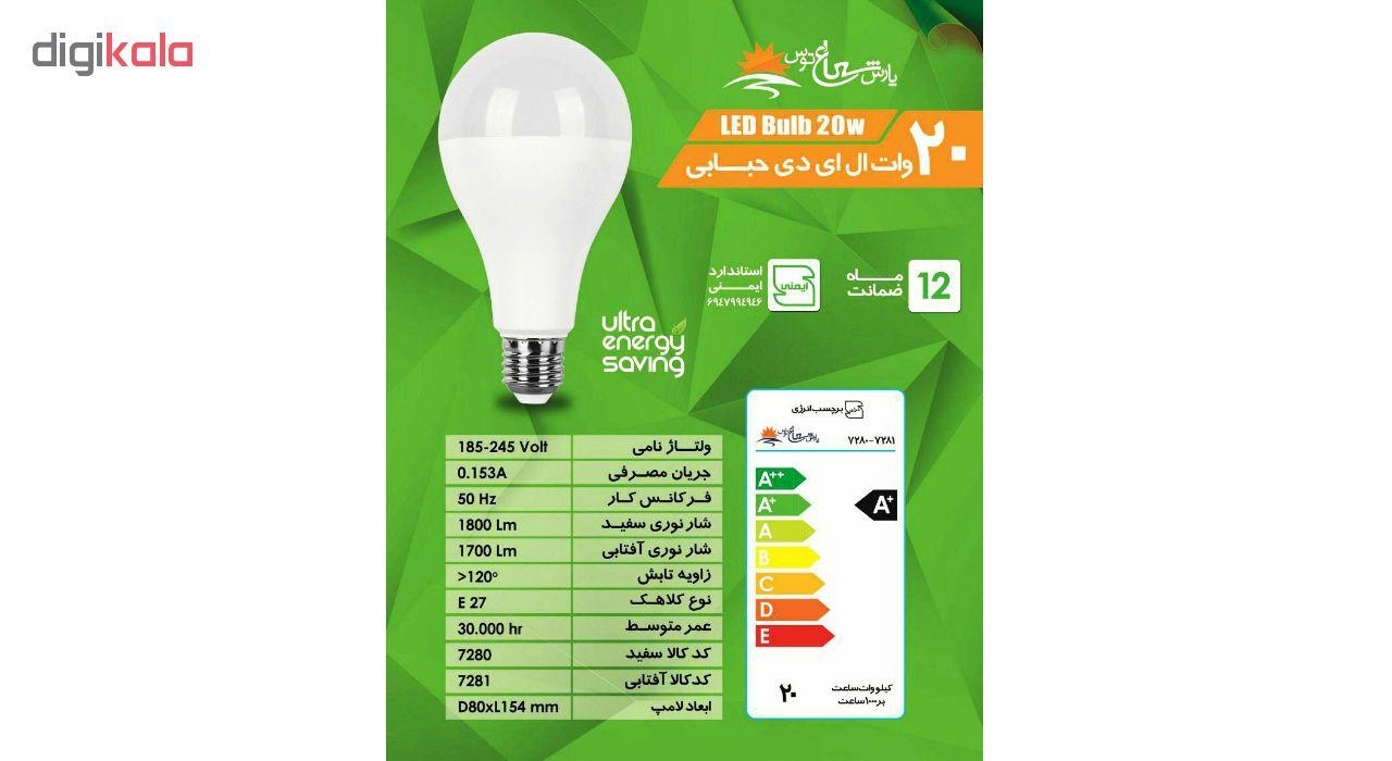 لامپ ال ای دی 20 وات پارس شعاع توس پایه E27 main 1 3