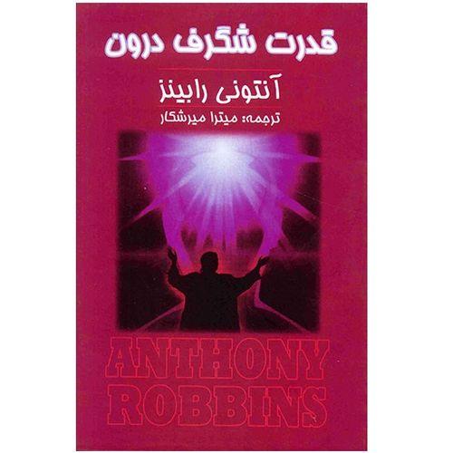 کتاب قدرت شگرف درون