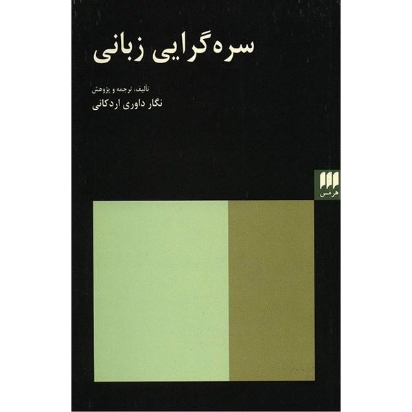 کتاب سره گرایی زبانی اثر نگار داوری اردکانی